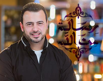 رسالة من الله - مصطفى حسني