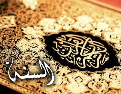 الإعجاز في القرآن والسنة