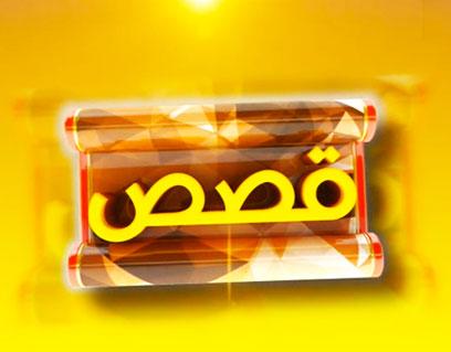 قصص – الشيخ راشد الزهراني