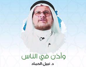 و أذن في الناس - الدكتور نبيل حماد