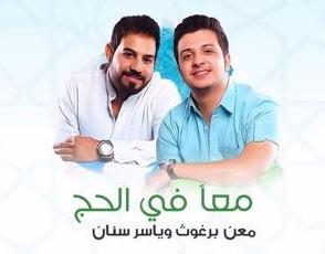 معاً في الحج مع معن برغوث وياسر سنان