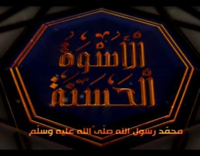 الاسوة الحسنة مع الشيخ خالد الشايع