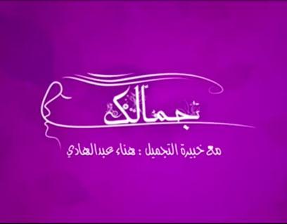 جمالك - هناء عبد الهادي
