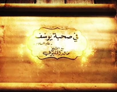 في صحبة يوسف - الشيخ خالد الخليوي