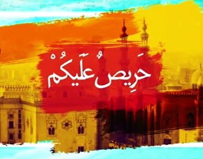 حريص عليك - حسن جلال