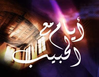 أيام مع الحبيب - الدكتورة رفيدة حبش