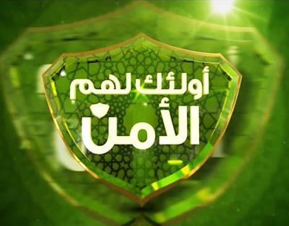 أولئك لهم الأمن - الشيخ راشد الزهراني