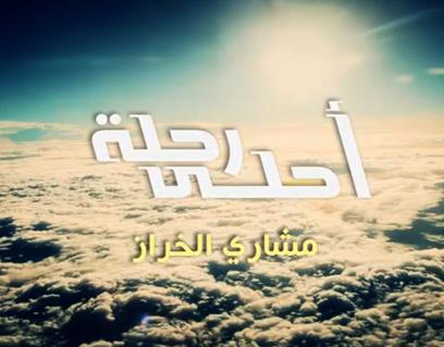 احلى رحلة - ج1 - مشاري الخراز