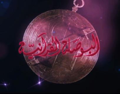 البوصلة القرآنية - شوقي سليمان