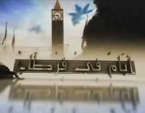 """أيام معدودات """"تقديم محمد الجعبري """""""