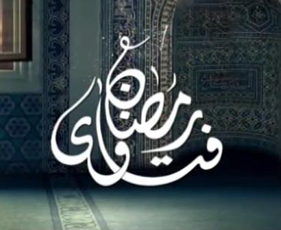 فتاوى رمضان