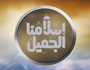 إسلامنا الجميل