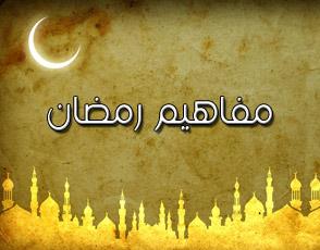 مفاهيم رمضان