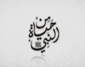 من حياة النبي