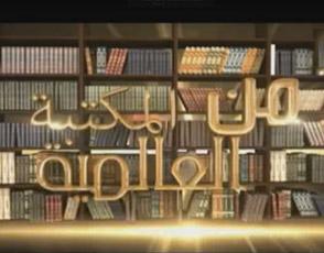 من المكتبة العالمية