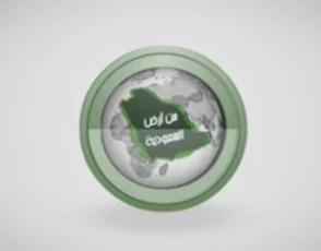 من أرض السعودية