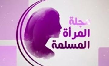 مجلة المرأة المسلمة 1436