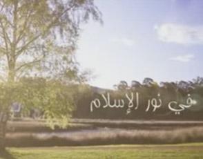 في نور الإسلام