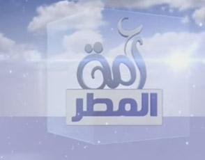 أمة المطر - وقف القرآن العالمي
