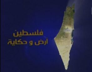 فلسطين أرض وحكاية