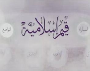 قيم إسلامية