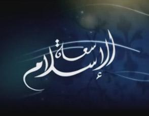 سعة الإسلام