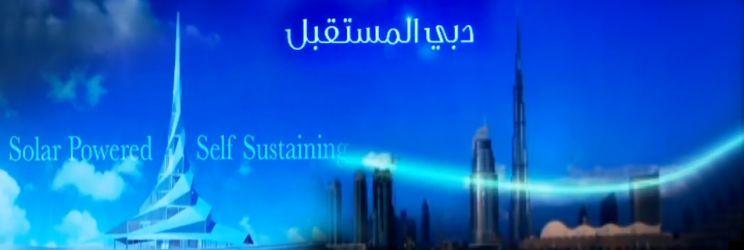 """حفل افتتاح """"مجمع محمد بن راشد آل مكتوم للطاقة الشمسية"""