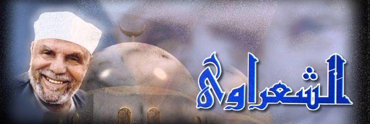 محاضرات الشيخ الشعراوي