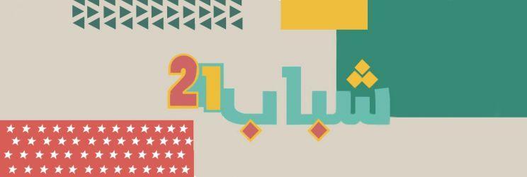 شباب 21 الموسم  4