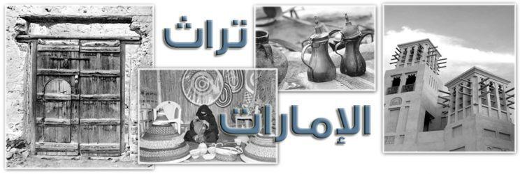 تراث الإمارات