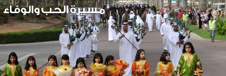 Maserat Al Hob W Al Wafa