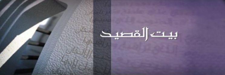 Bait Al Qassed
