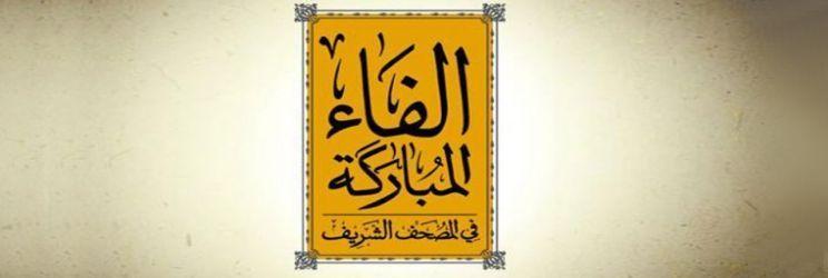 Al Faa ALMubaraka