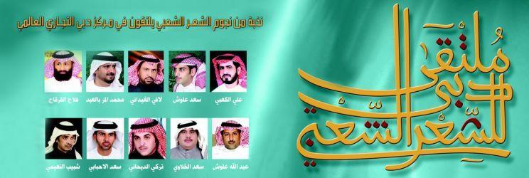 ملتقى دبي للشعر الشعبي