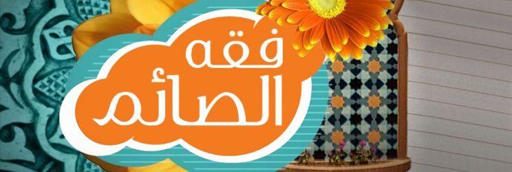 فقه الصائم الموسم 4