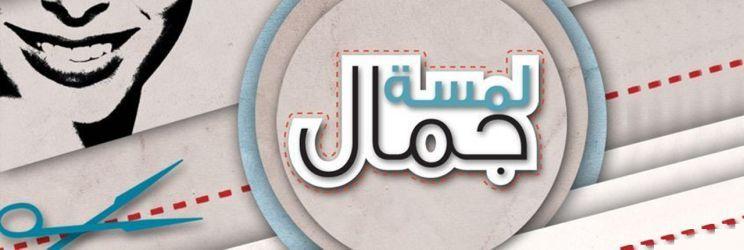 لمسة جمال الموسم 2
