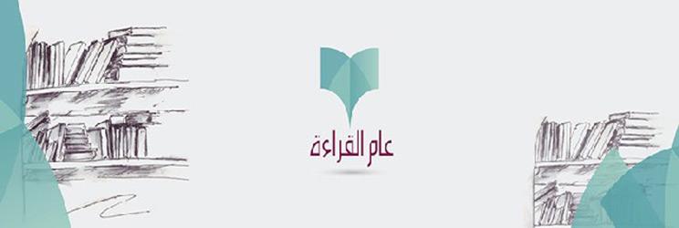 عام القراءة
