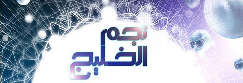 نجم الخليج الموسم 3