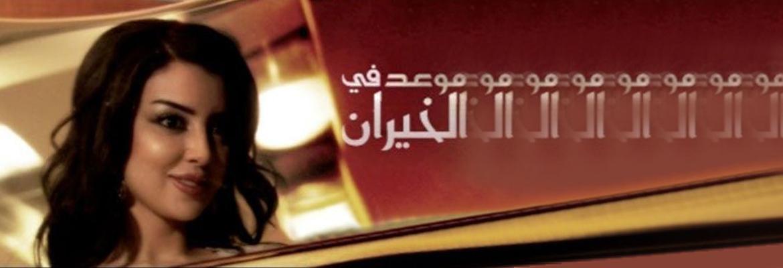 Mawed Fi Al Khairan
