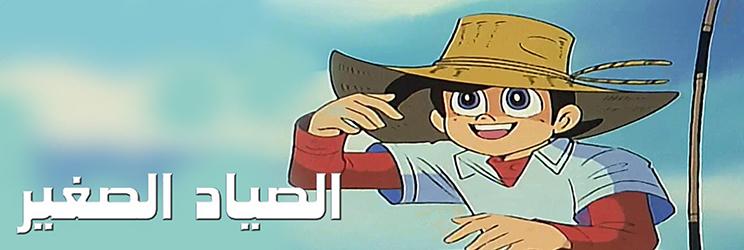 المسلسل الكرتوني الصياد الصغير