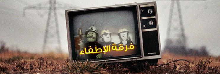 المسلسل الكرتوني فرقة الإطفاء