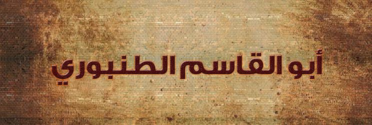 مسلسل أبو القاسم الطنبوري