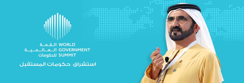 القمة العالمية للحكومات 2017