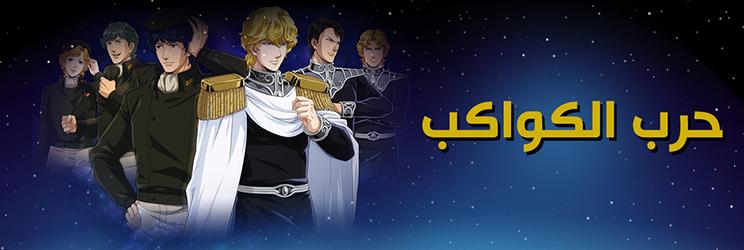 المسلسل الكرتوني حرب الكواكب