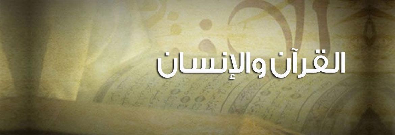 القرآن والإنسان