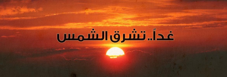 مسلسل غداً تشرق الشمس