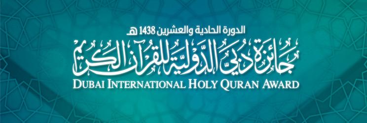 جائزة دبي الدولية للقرآن