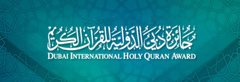 جائزة دبي الدولية للقرآن الكريم 2017