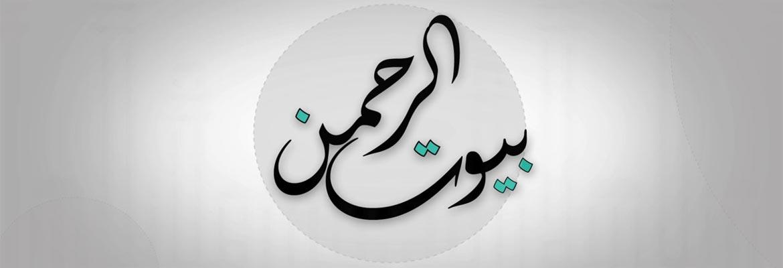 بيوت الرحمن الموسم 5