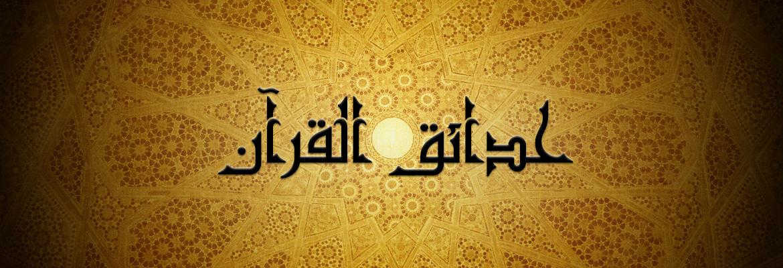 حدائق القرآن